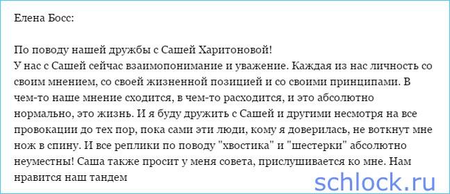 Елена Босс о дружбе с Харитоновой