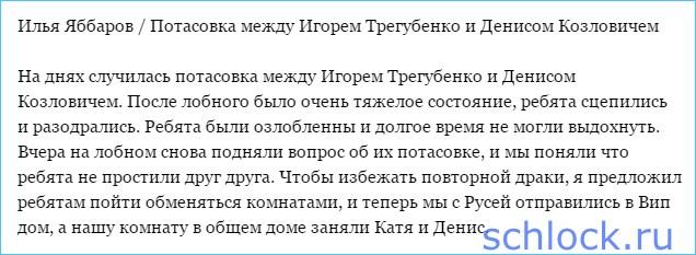 Яббаров разрулил конфликт