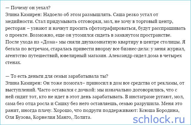 Элина о расставании с Сашей Задойновым