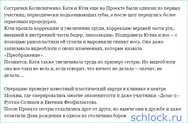 Новое о Колисниченко