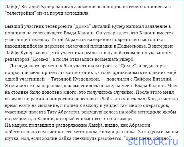 Виталий Купер написал заявление
