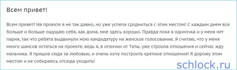Татьяна Кузнецова о голосовании