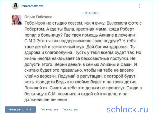 Ответ Ирен Рамакеевой на пост Ольги Васильевны