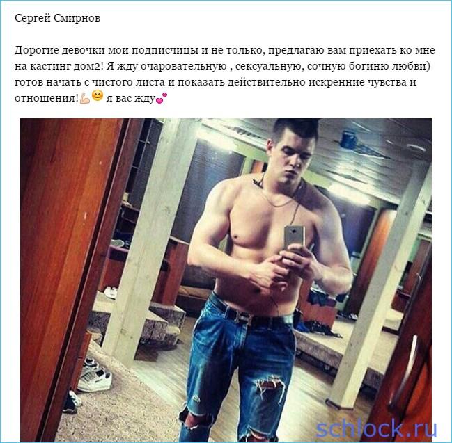 Новенький Сергей готов всем показать!