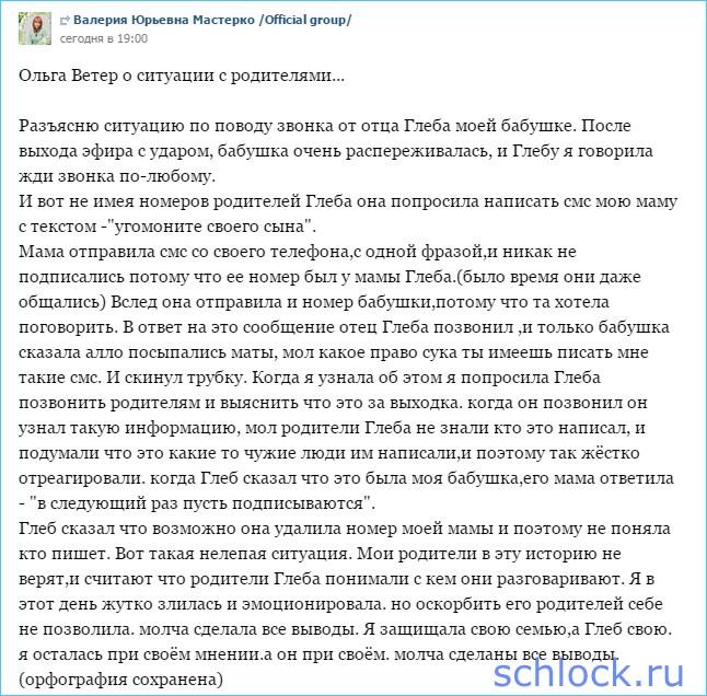 Ольга Ветер о ситуации с родителями...