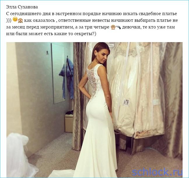 Элла Суханова экстренно бросилась на поиски