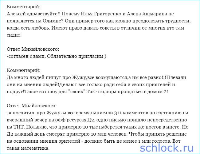 Михайловский о Жуже, телефонах и Илье Григоренко!