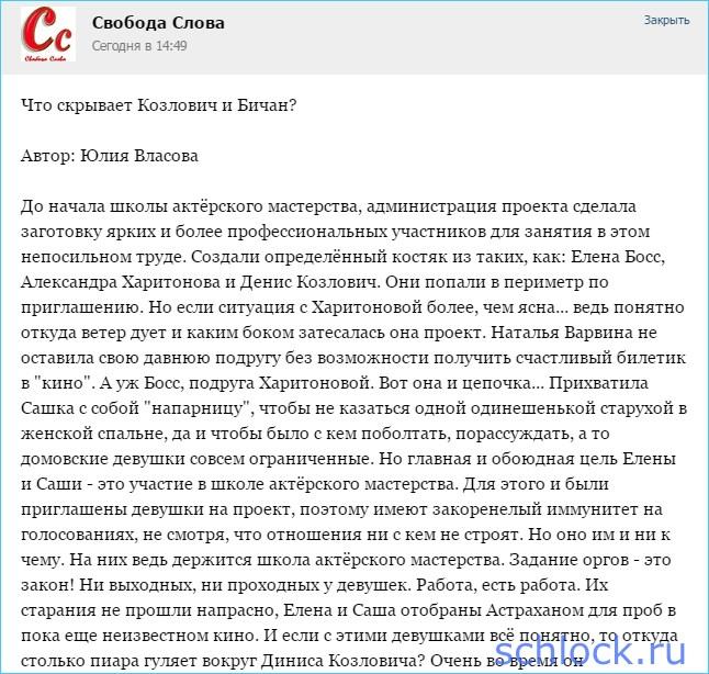 Что скрывают Козлович и Бичан?