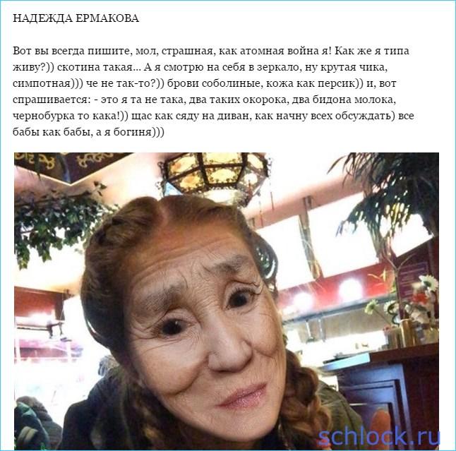 Все бабы как бабы, а Ермакова - богиня!