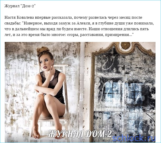 Почему развелась Настя Ковалёва?