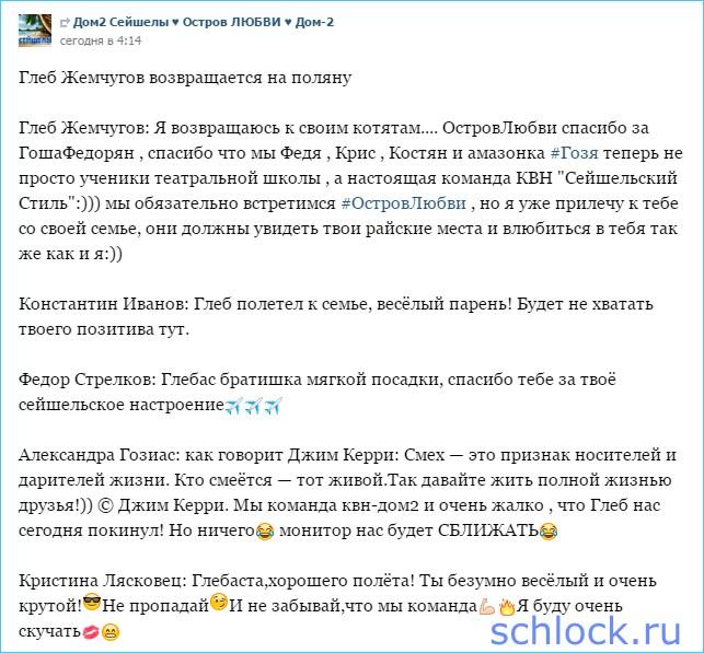 Глеб Жемчугов возвращается на поляну