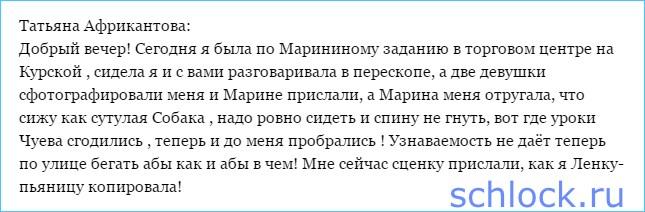 Татьяну Владимировну застукали!