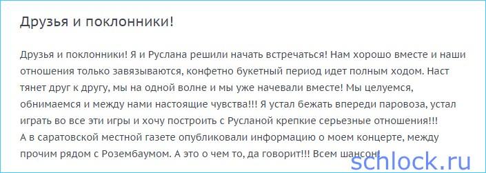 Яббаров устал бежать впереди паровоза...