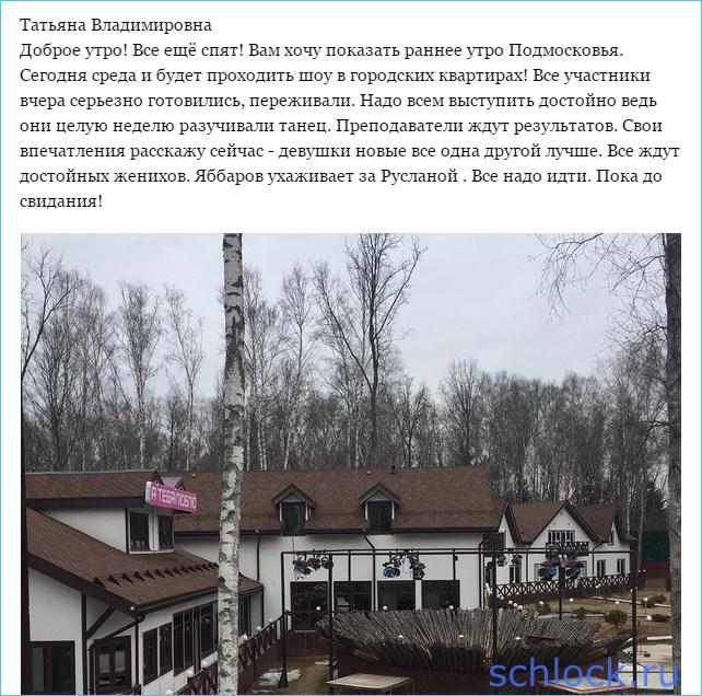 Утренняя сводка от Татьяны Владимировны