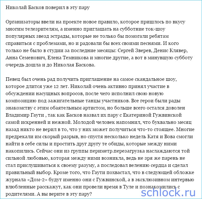 Николай Басков поверил в эту пару