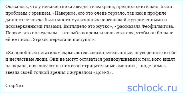 Евгении Феофилактовой угрожали жестокой расправой