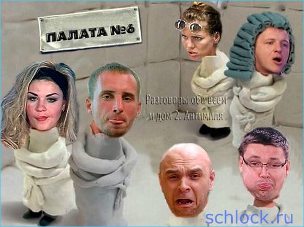 Реалити-будни палаты N6....