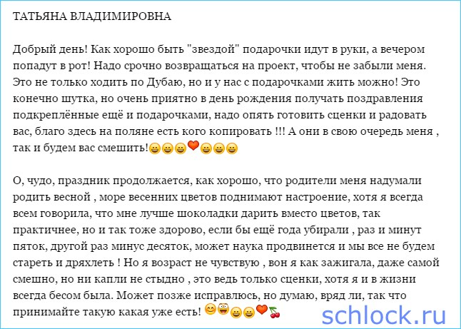 Татьяна Владимировна принимает поздравления