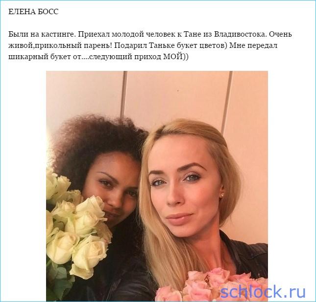 Елена Босс и Таня Кузнецова побывали на кастинге
