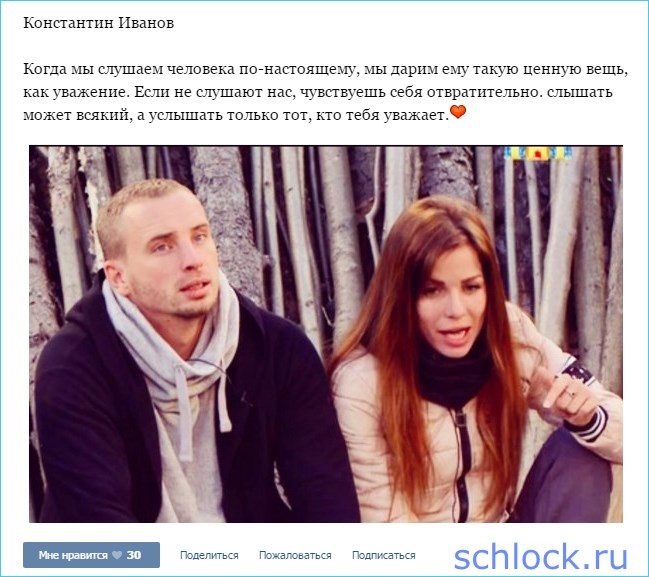 Константин Иванов о уважении