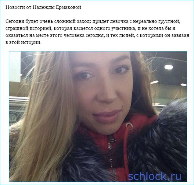Новости от Надежды Ермаковой (15 апреля)