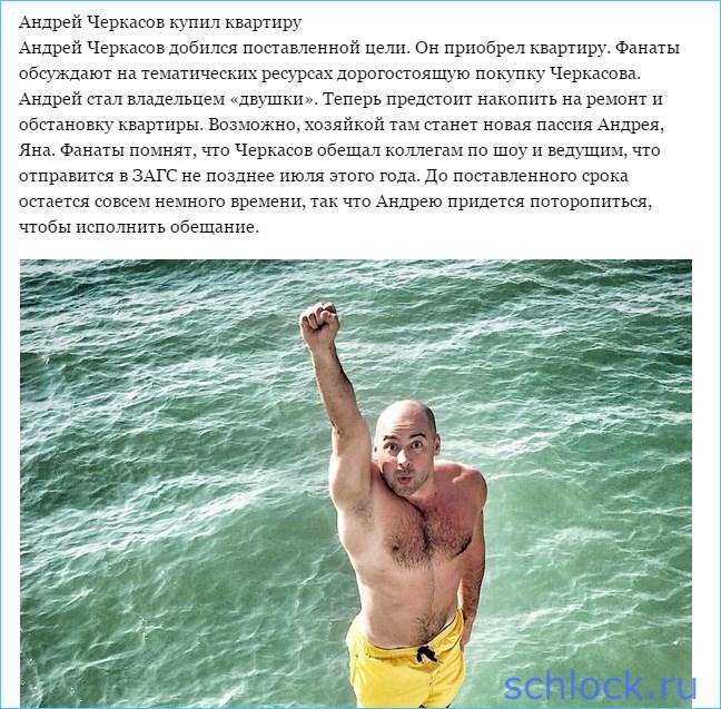 Андрей Черкасов купил квартиру