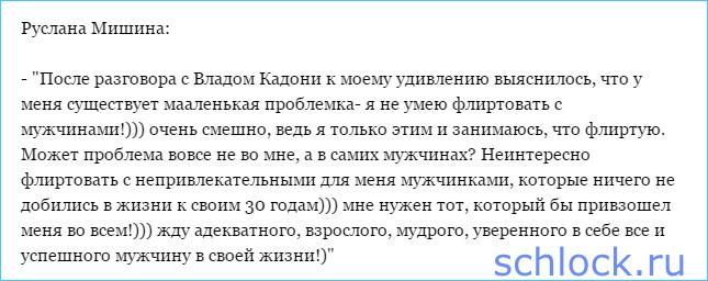 Маленькая проблемка Русланы Мишиной