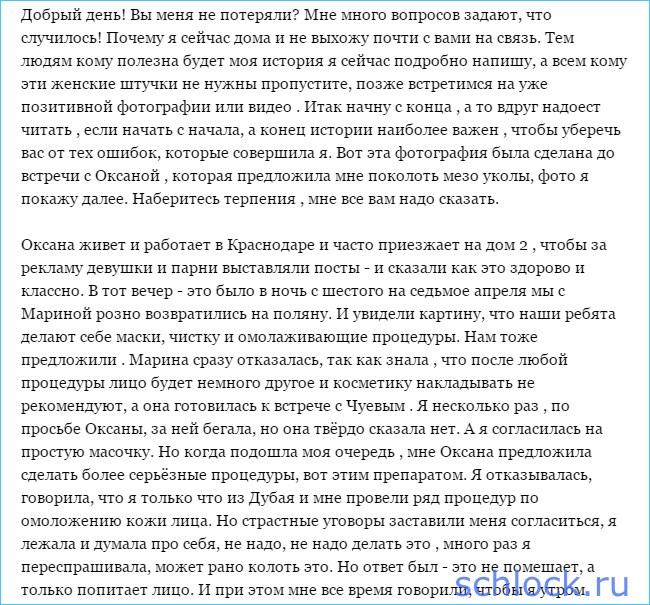 """ТВ о халатности """"домовского"""" косметолога"""