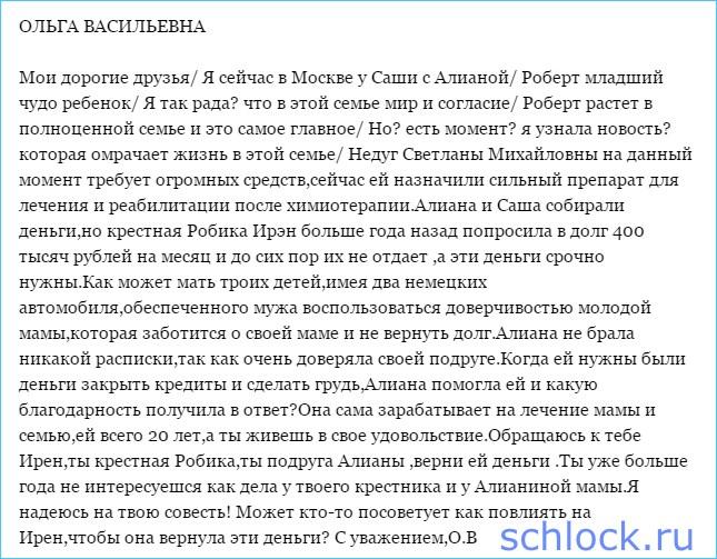Очередная пакость от Ольги Васильевны