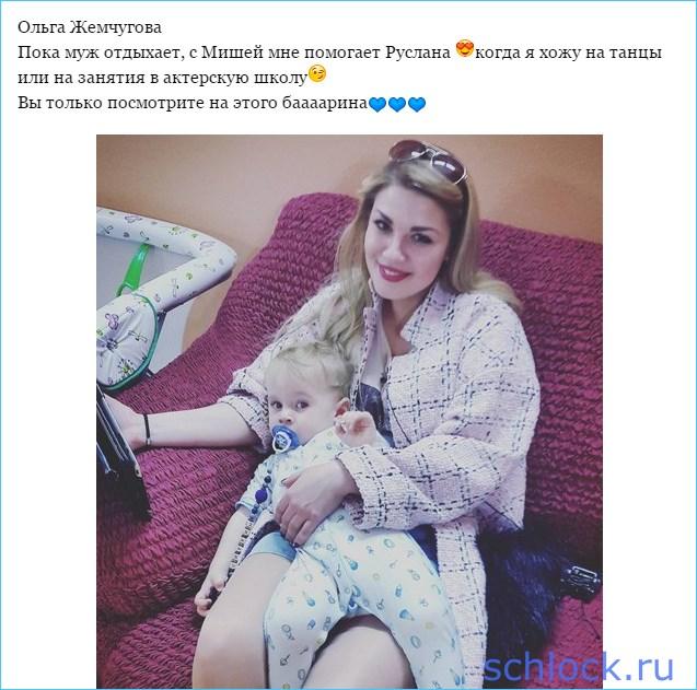 Руслана Мишина нашла подработку