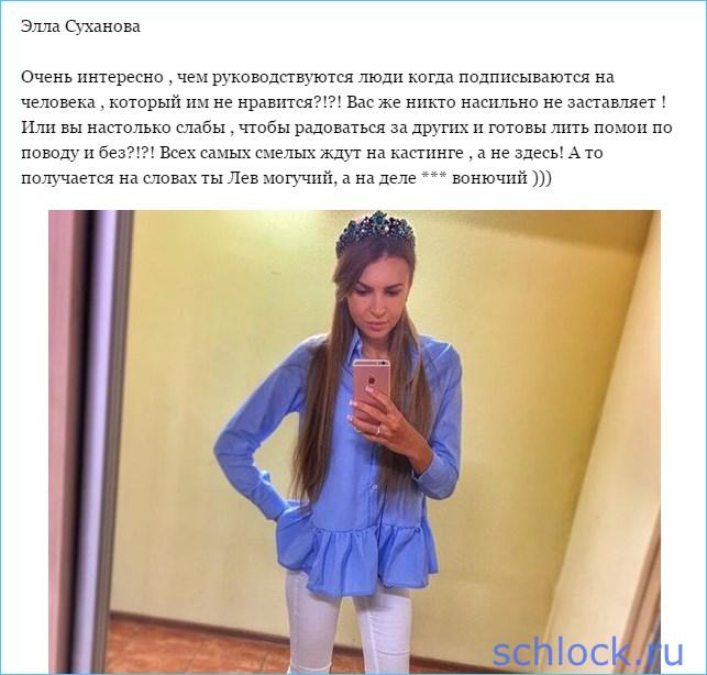 Суханова приглашает антифанатов на кастинг