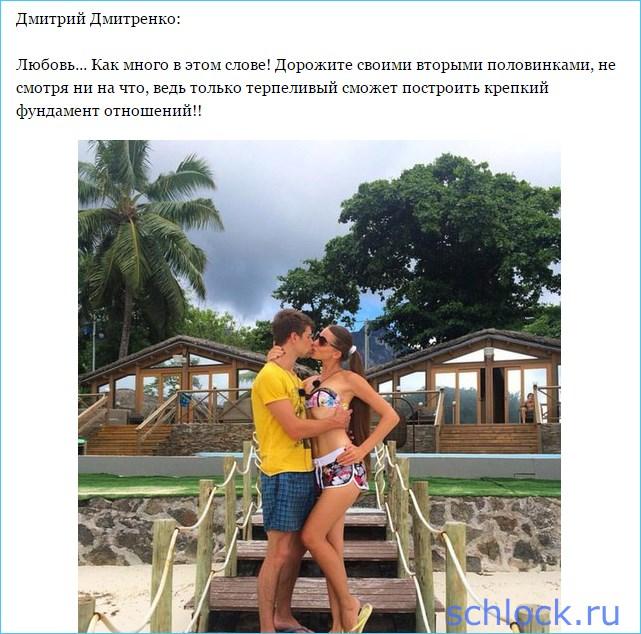 Терпила Дмитренко