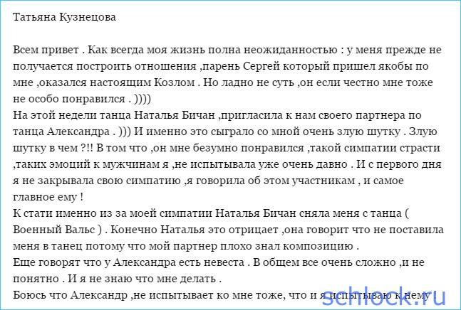 У Кузнецовой жизнь полна неожиданностью!