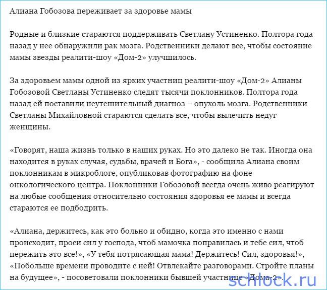 Алиана Гобозова переживает за здоровье мамы