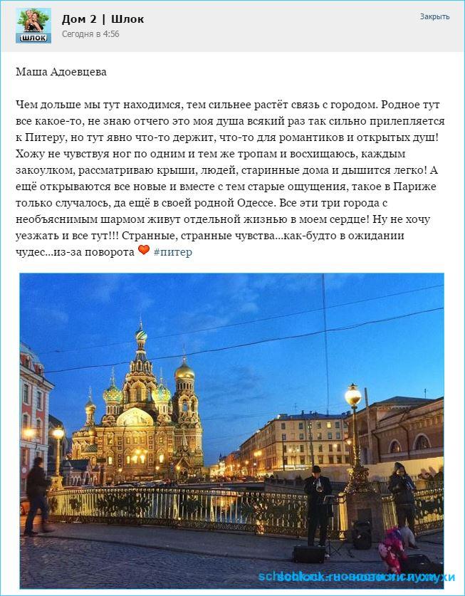 Маша Адоевцева о любви в Питеру