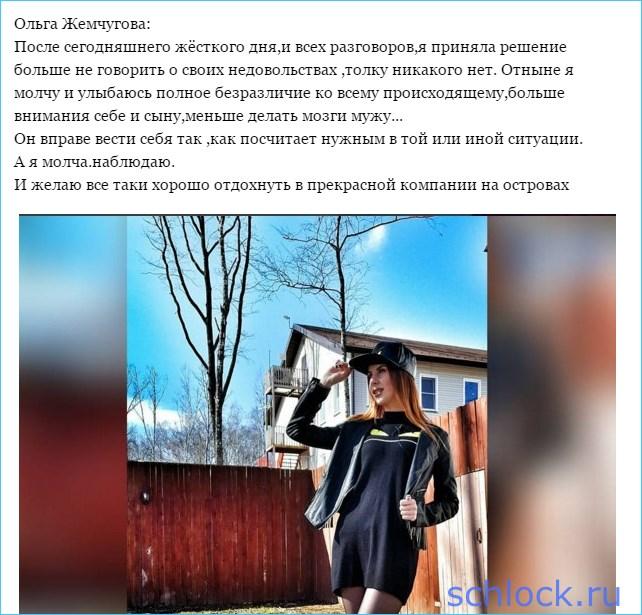 Ольга Жемчугова приняла решение