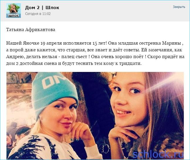 Татьяна Владимировна готовит достойную смену дочери