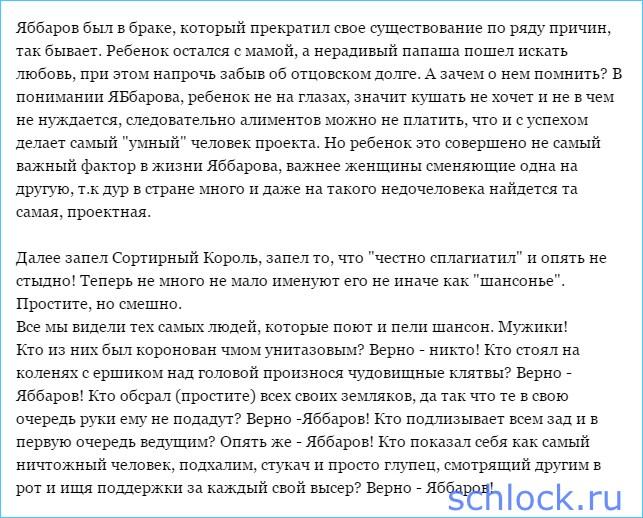 Ответ Яббарову