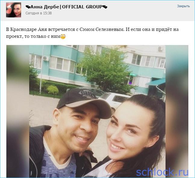 Черкасов отдыхал с девушкой Сэма Селезнёва?