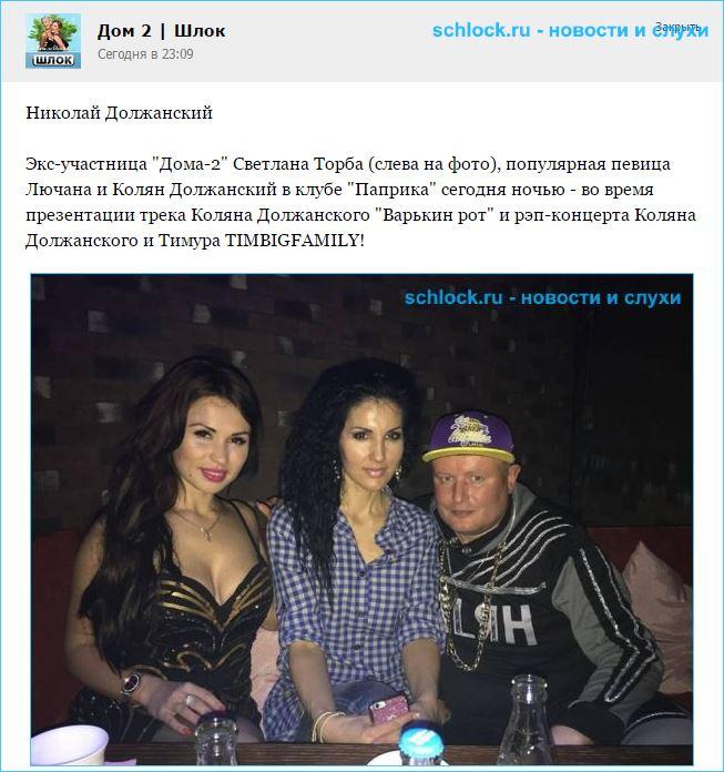 Николай Должанский на презентации клипа