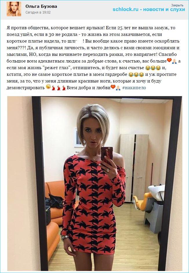 Ольгу Бузову раздражает критика