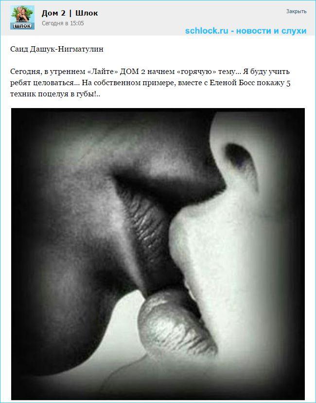 Уроки поцелуев на доме 2
