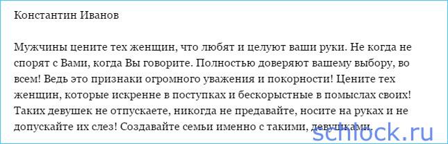 Костя Иванов скучает по бывшей...