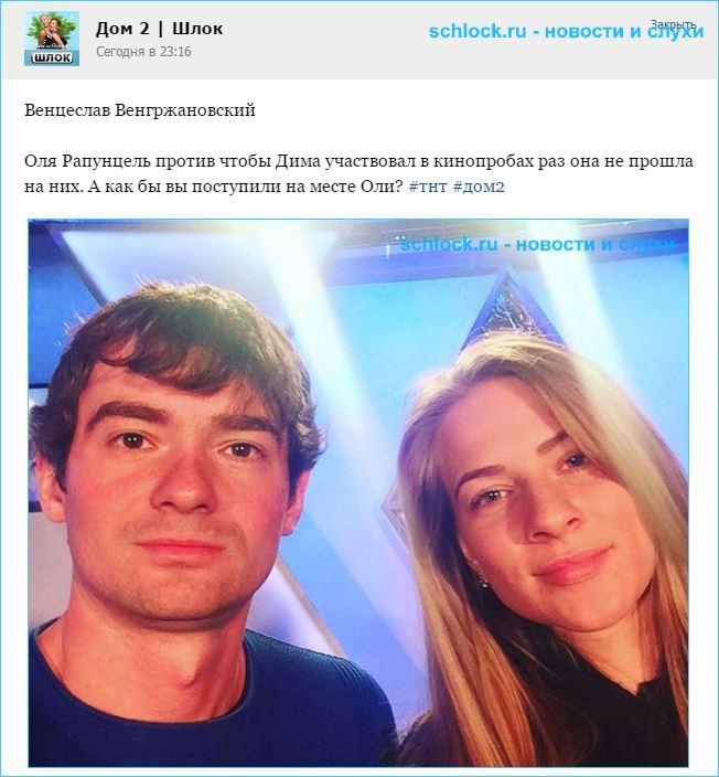 О Рапунцель, Диме и кинопробах