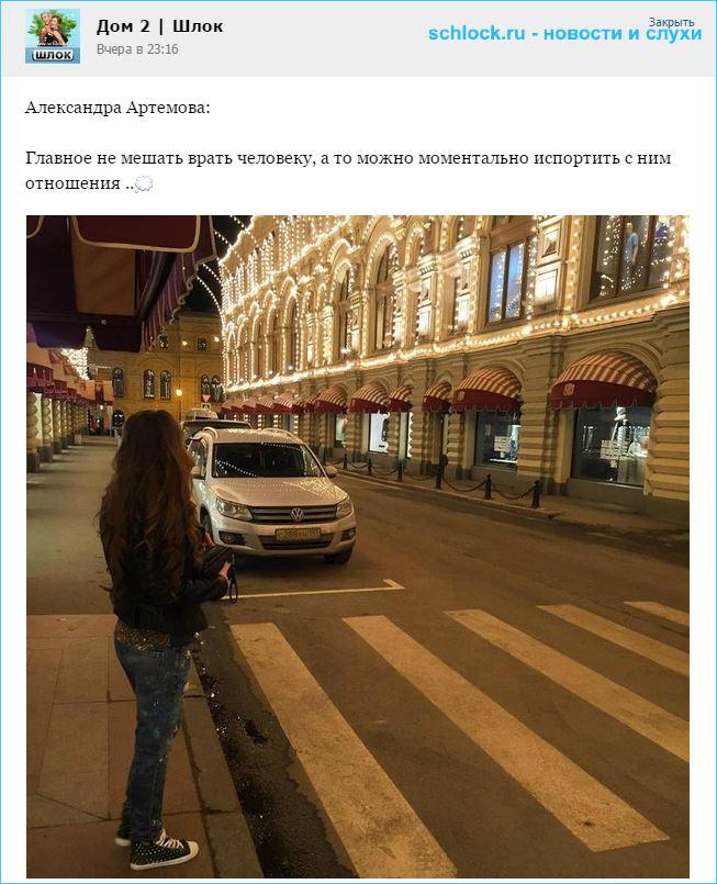 С кем Артемова испортила отношения?