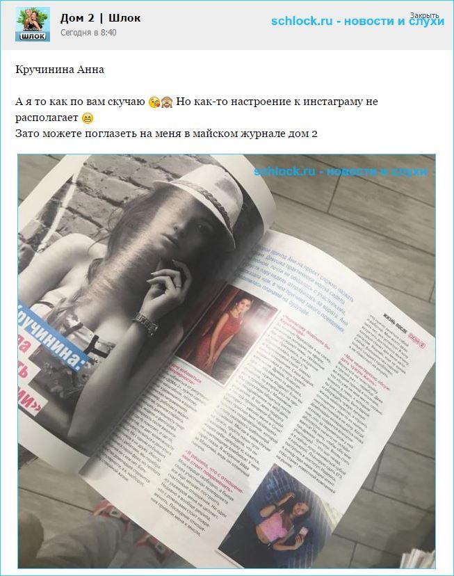 Анна Кручинина в майском журнале дома 2