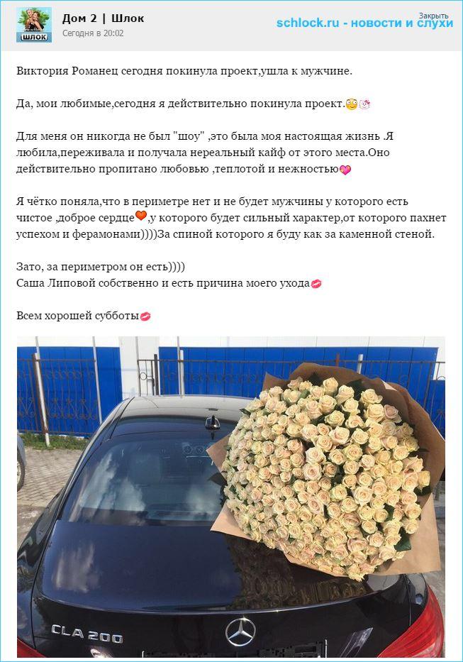 Виктория Романец сегодня покинула проект