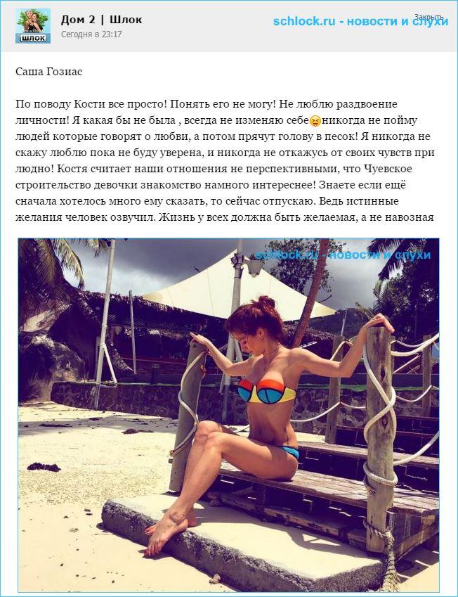 Саша Гозиас решила отпустить