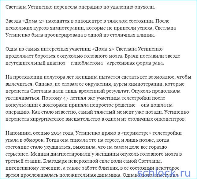 Светлана Устиненко перенесла операцию