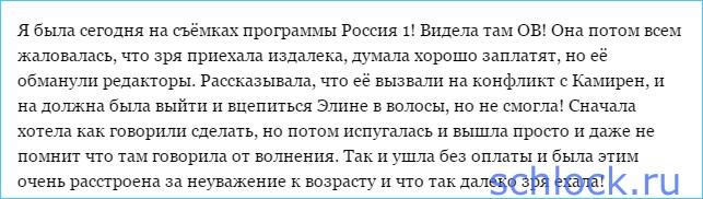 Ольгу Васильевну вызвали на конфликт с Камирен